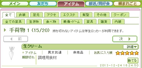 20140112_int02