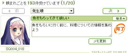 20151108_int02