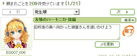 20161016_itm12